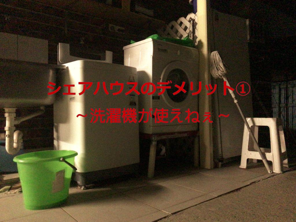 【洗濯ができねぇ!】オーストラリア シェアハウスの辛さ・デメリット① 洗濯問題