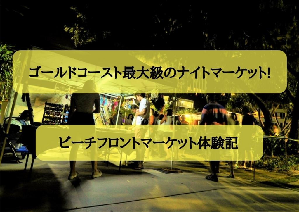 【観光&お土産選びにピッタリ!】サーファーズパラダイス ビーチフロントナイトマーケットで一人夜を満喫してきた