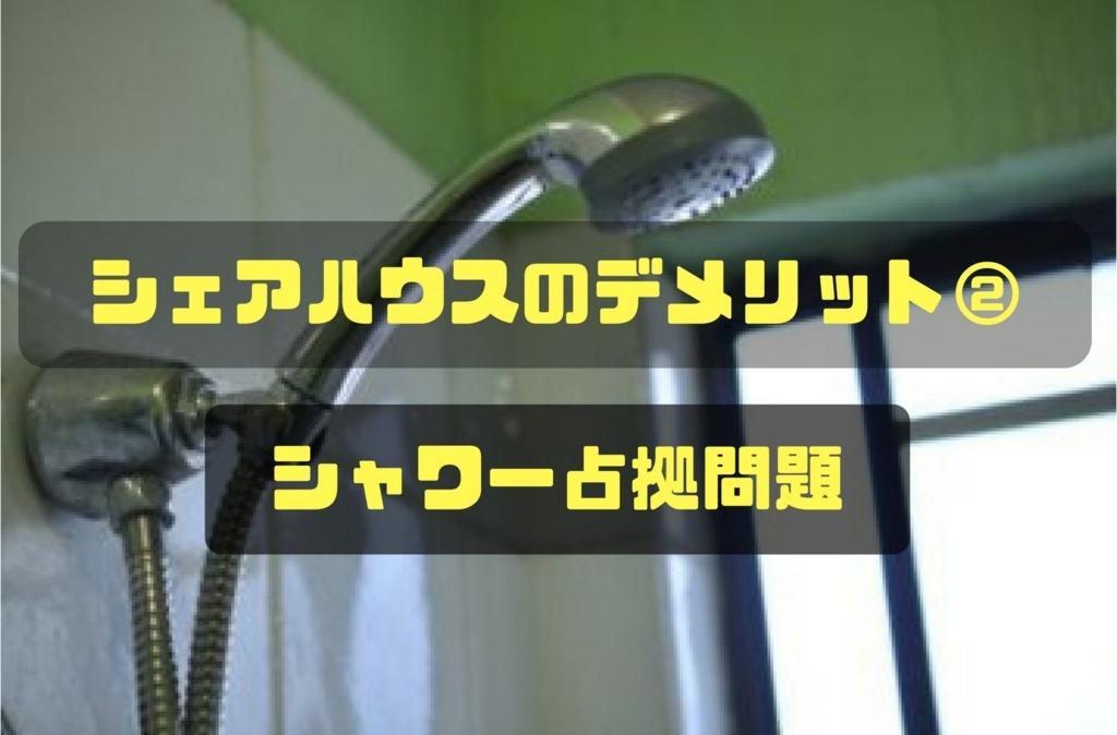 【ここが嫌!】シェアハウスのデメリット②シャワー占拠問題