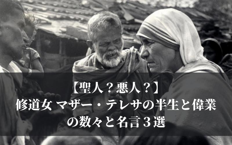 【聖人?悪人?】修道女 マザー・テレサの半生と偉業の数々と名言3選