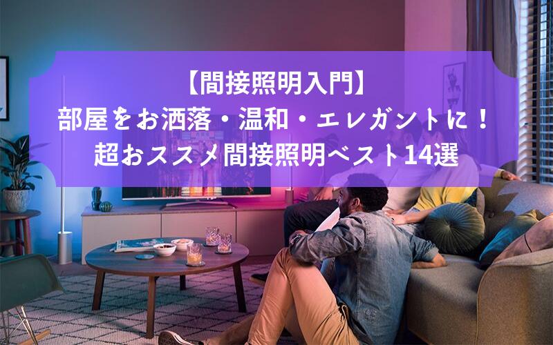 【間接照明入門】部屋をお洒落・温和・エレガントに演出!超おススメ間接照明ベスト14選