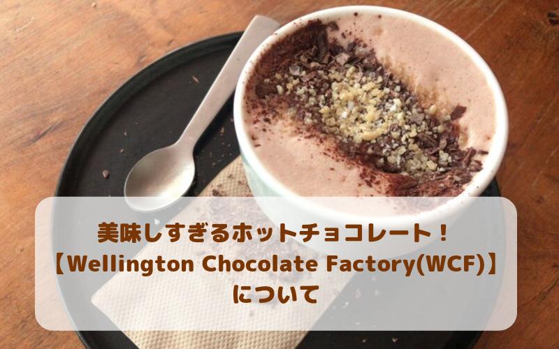 【Wellington Chocolate Factory】超濃厚なホットチョコレートを堪能できるお洒落な店の紹介