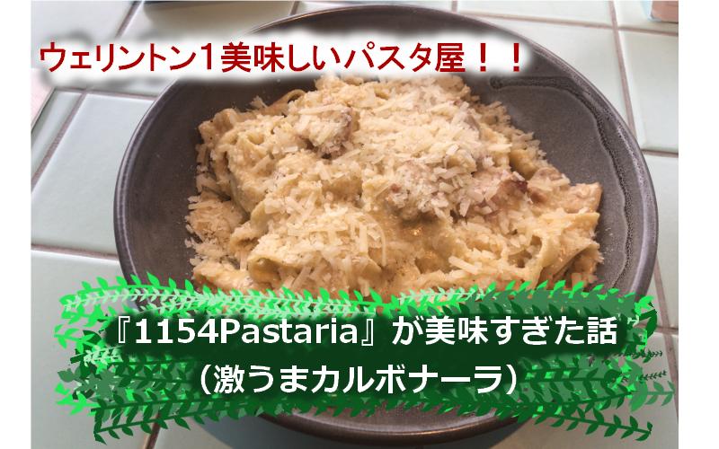 【絶品パスタ】ウェリントンCBD内にあるパスタ屋『1154Pastaria』が美味すぎた(激うまカルボナーラ)