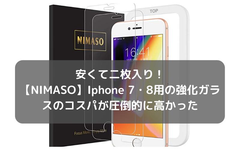 安くて二枚入り!NIMASOのIphone 7・8用の強化ガラスのコスパが圧倒的に高かった