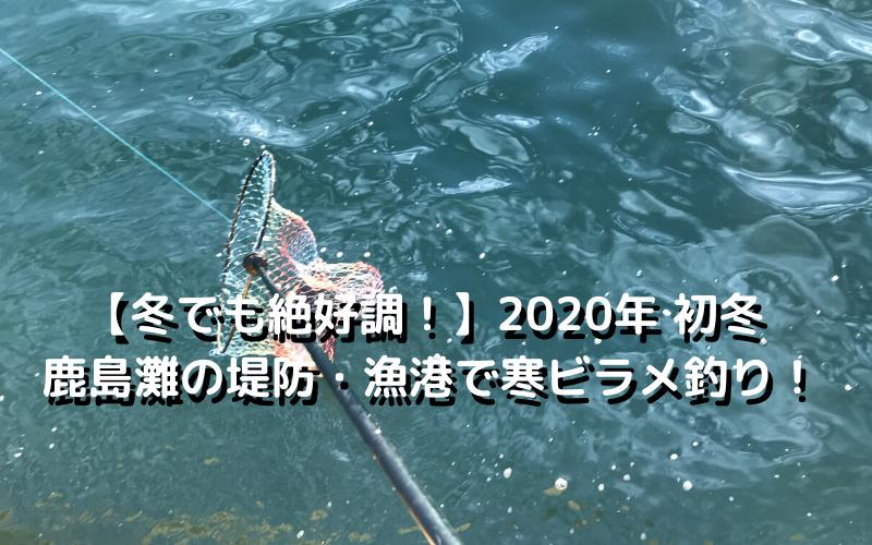 【冬でも絶好調!】2020年 初冬 鹿島灘の堤防・漁港で寒ビラメ釣り!