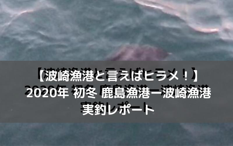 【波崎漁港と言えばヒラメ!】2020年 初冬 鹿島漁港~波崎漁港でルアー釣り