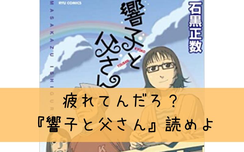 疲れてんだろ?『響子と父さん』読めよ。