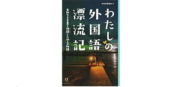 大人になって外国語勉強するなら『わたしの外国語漂流記』読め