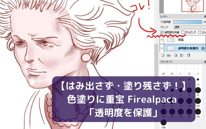 【はみ出さず・塗り残さず!】色塗りに重宝 Firealpaca 「透明度を保護」ボタン!