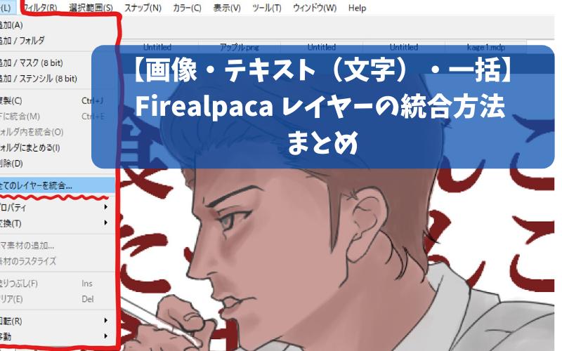【画像・テキスト(文字)・一括】Firealpaca レイヤーの統合方法 まとめ