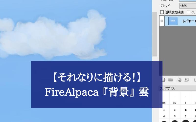 【それなりに描ける!】FireAlpaca 『背景』 雲 の描き方