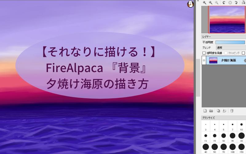 【それなりに描ける!】FireAlpaca 『背景』夕焼け海原の描き方