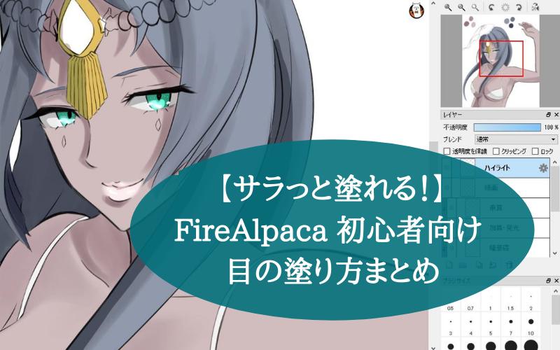 【サラっと塗れる!】FireAlpaca 初心者向け 目の塗り方まとめ