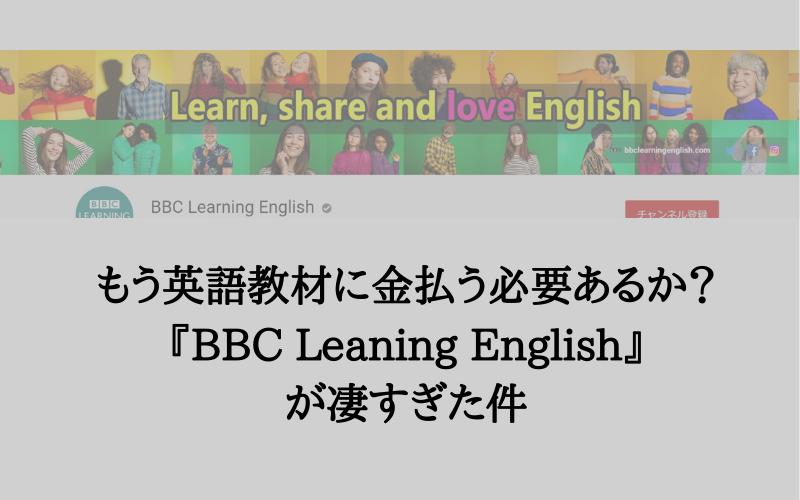 もう英語教材に金払う必要あるか?BBC Leaning Englishが凄すぎた件