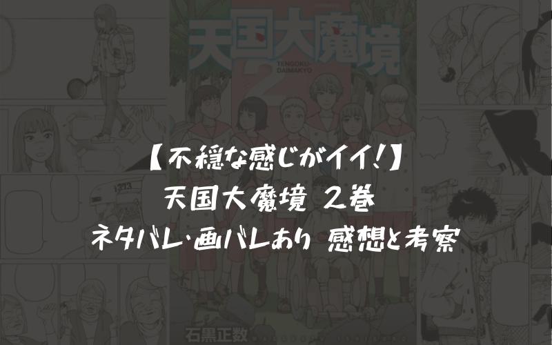 【レビュー】天国大魔境 2巻 ネタバレ・画バレあり 感想と考察