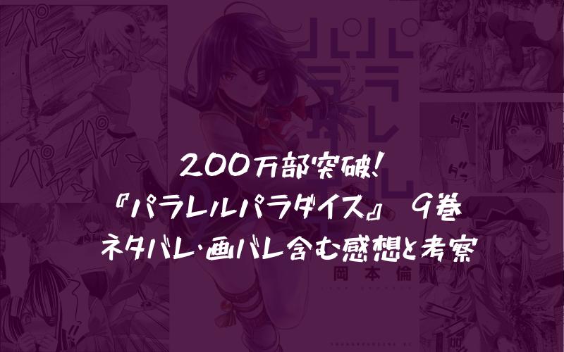 200万部突破!『パラレルパラダイス』 9巻 ネタバレ・画バレ含む感想と考察