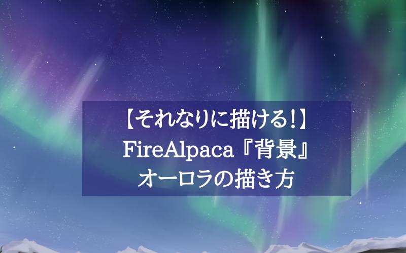 【それなりに描ける!】FireAlpaca 『背景』オーロラの描き方