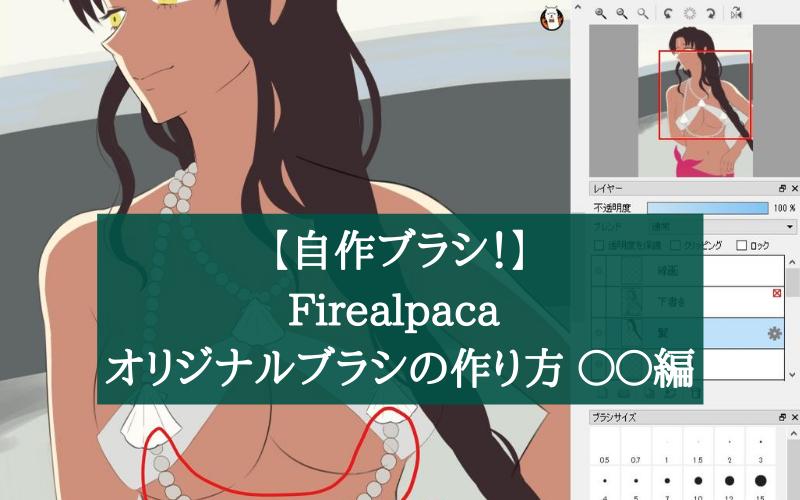 5ステップで簡単!Firealpaca オリジナルブラシの作り方 〇〇編