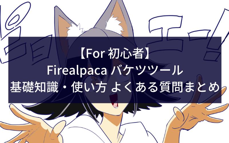 【For 初心者】Firealpaca バケツツールの基礎知識・使い方 よくある質問まとめ