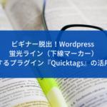 初心者でも簡単!Wordpress 蛍光ライン(下線マーカー)を実装するプラグイン『AddQuicktag』の使い方