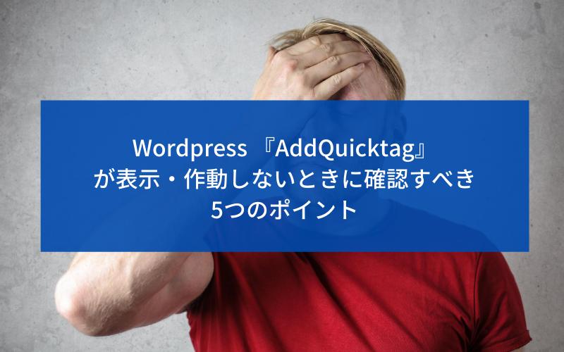 WordPress 『AddQuicktag』が表示・作動していないときに確認すべき5つのポイント