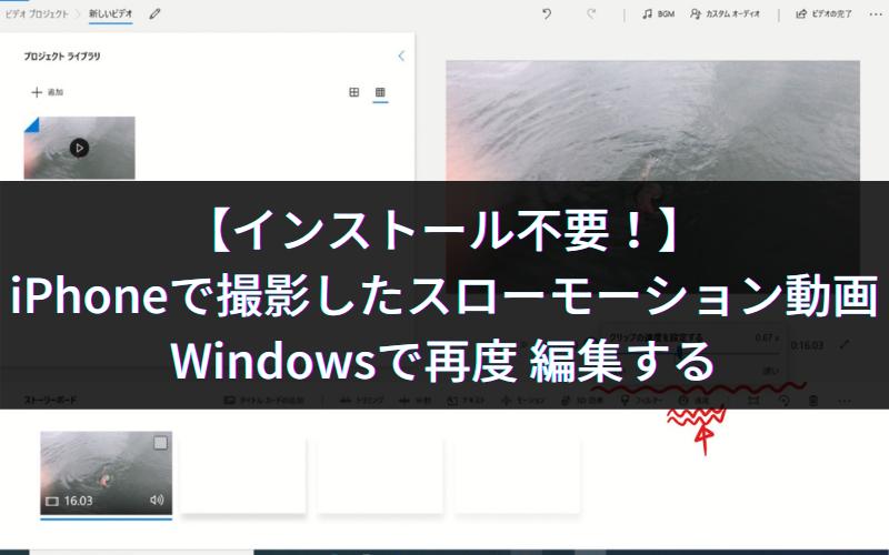 【インストール不要!】iPhoneで撮影したスローモーション動画をWindowsで再度 編集する