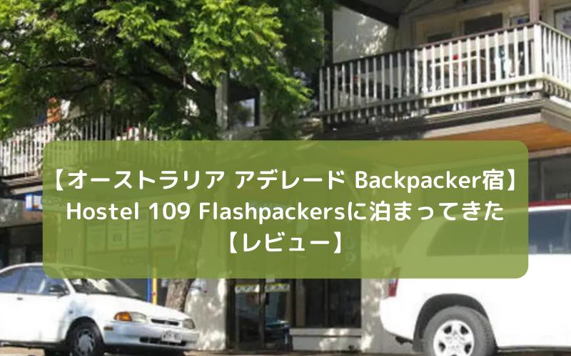 【オーストラリア アデレード Backpacker宿】Hostel 109 Flashpackersに泊まってきた【レビュー】