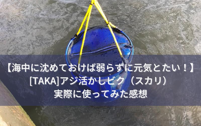 【いつまでも生き餌元気!】[TAKA]アジ活かしビク(スカリ) レビュー