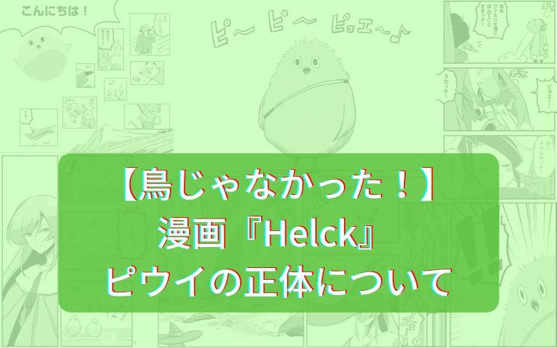 【鳥じゃない!】漫画『Helck』 ピウイの正体について