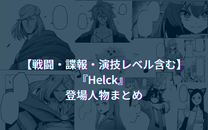 【戦闘・諜報・演技レベル含む】『Helck』 登場キャラ まとめ