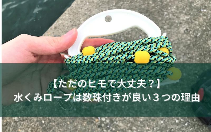 【ただのヒモタイプで大丈夫?】水くみロープは数珠付きが良い3つの理由