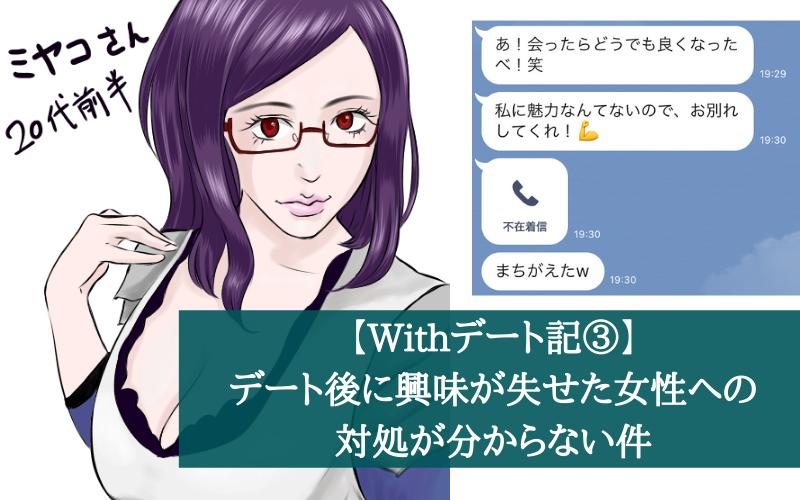 【Withデート記③】デート後に興味が失せた女性への対処が分からない件
