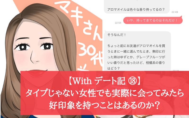 【マッチングアプリ】タイプじゃない女性でも実際に会ってみたら好印象を持つことはあるのか?