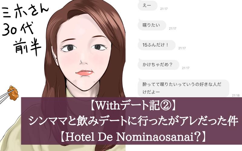 【Withデート記②】シンママと飲みデートに行ったがアレだった件【ヤリ…?】