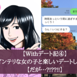 【Withデート記⑤】大阪弁のマスク美人とデートしてきたが、またしても…!!