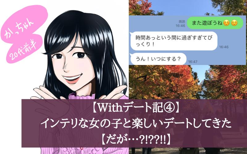 【Withデート記④】インテリな女の子と楽しいデートしてきた【だが…?!??!!】