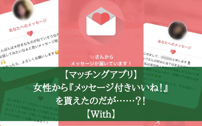 【マッチングアプリ】女性から『メッセージ付きいいね!』を貰えたのだが……?!【With】