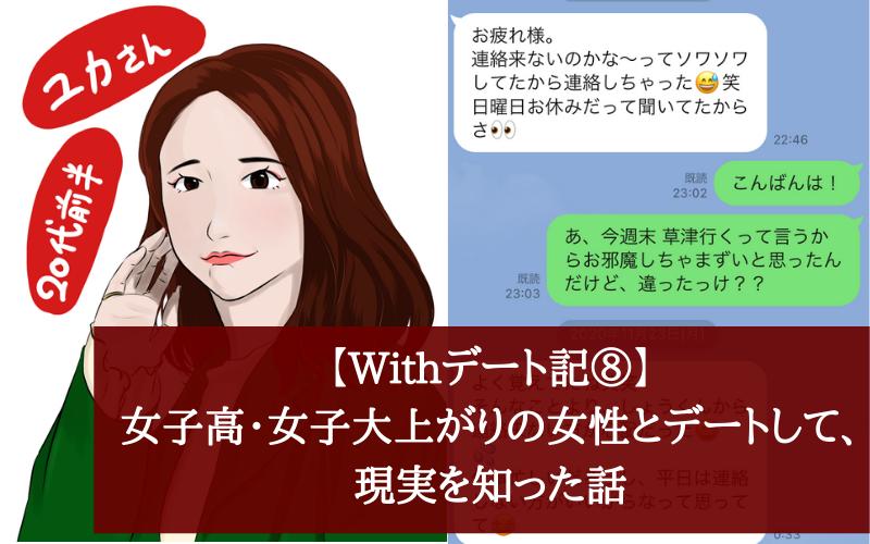 【Withデート記⑧】女子高・女子大上がりの女性とデートして、現実を知った話