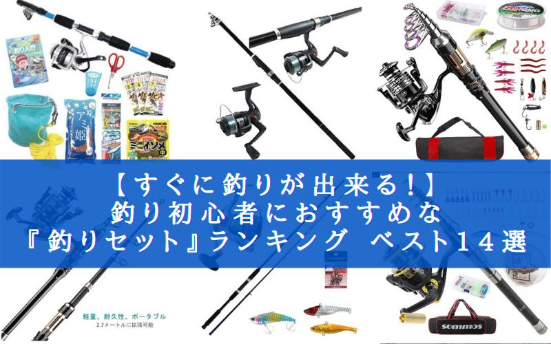 【すぐ釣り可能!】釣り初心者におすすめな『釣りセット』ランキング ベスト14選