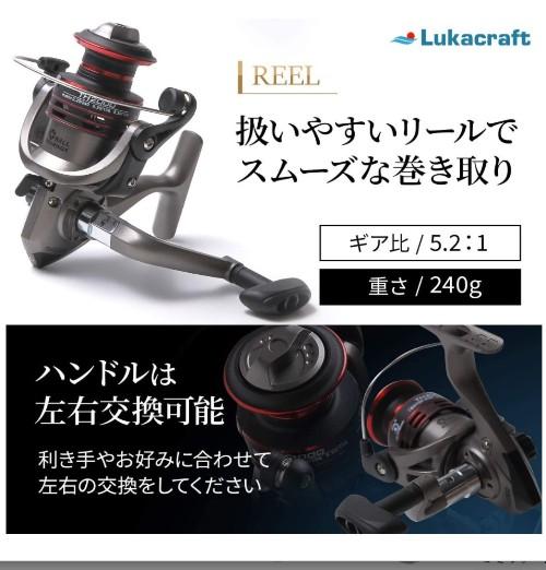 初心者におススメな釣りセットLukacraft 釣竿セット③