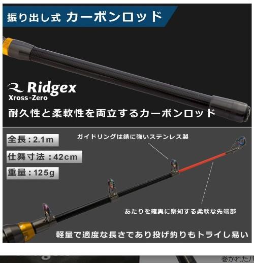 これ以上ないくらい初心者におススメ!Ridgex 釣りセット ③