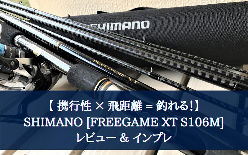 【携行性×飛距離=釣れる!】SHIMANO [FREEGAME XT S106M]のレビュー&インプレ