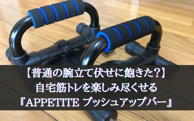 【普通の腕立て伏せに飽きた?】自宅筋トレを楽しみ尽くせる『APPETITE プッシュアップバー』