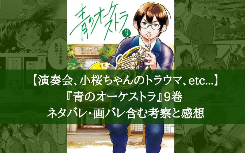 【最新刊!】『青のオーケストラ』9巻 ネタバレ・画バレ含む考察と感想
