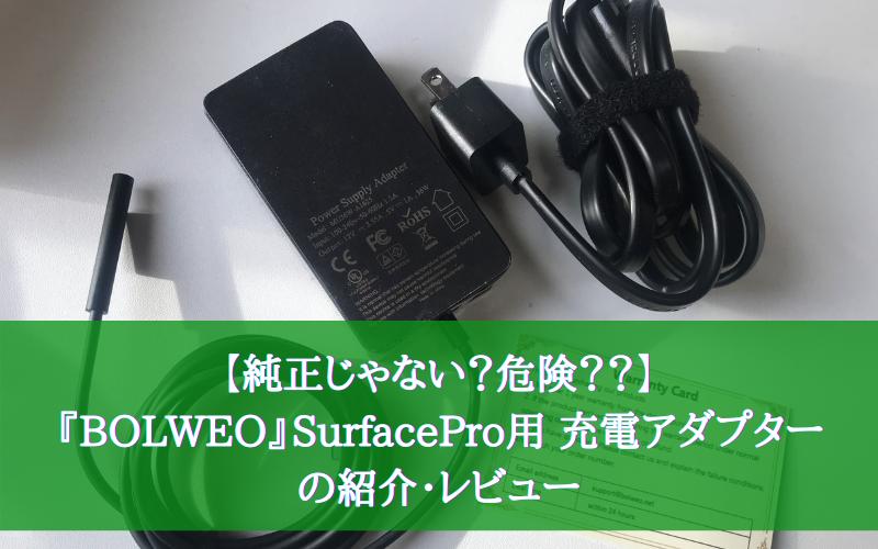 【純正じゃない?危険??】『BOLWEO』SurfacePro用 充電アダプターの紹介・レビュー