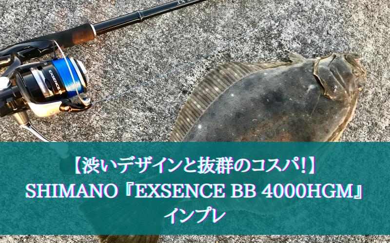 【渋いデザイン・抜群のコスパ!】SHIMANO 『EXSENCE BB 4000HGM』のレビュー&インプレ