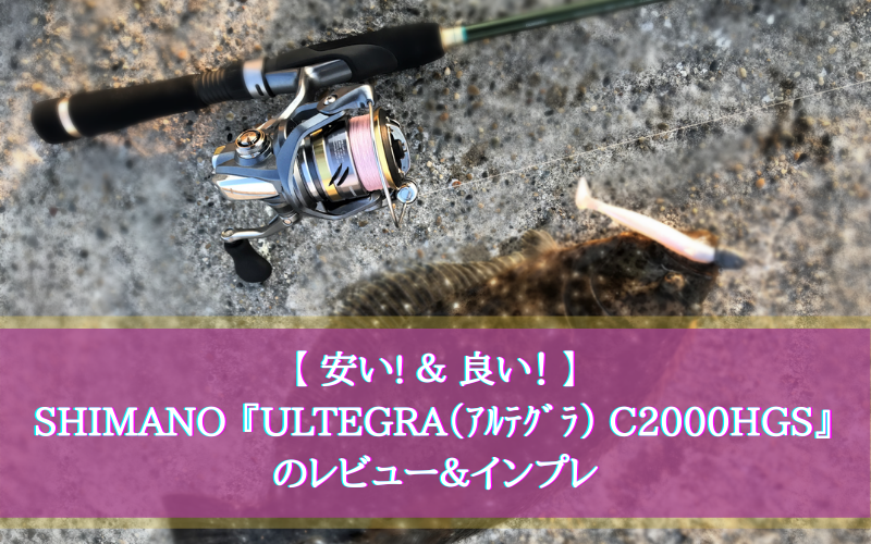 【安い&良い!】シマノ『ULTEGRA(アルテグラ) C2000HGS』のレビュー&インプレ
