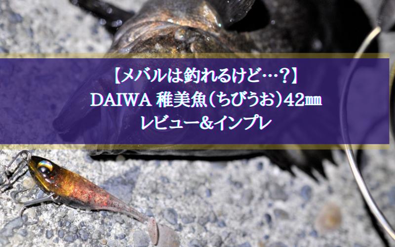 【メバルは釣れるけど…?】DAIWA 稚美魚(ちびうお)42㎜のレビュー&インプレ