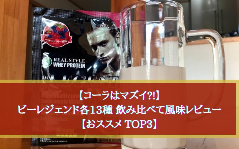 【コーラはマズイ?!】ビーレジェンド 飲み比べ 風味レビュー【おススメ TOP3】