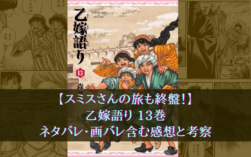 【スミスさんの旅も終盤!】乙嫁語り 最新巻13巻のネタバレ・画バレ含む感想と考察